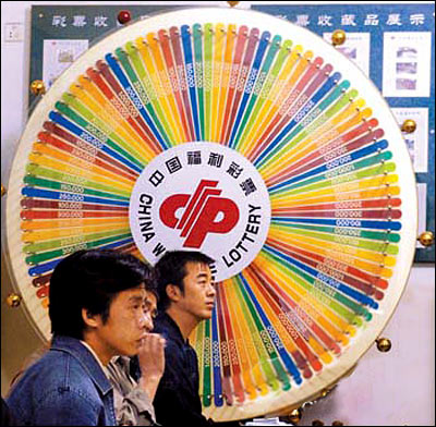 Lottery in China
